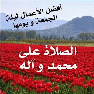 صور يوم الجمعه مباركه