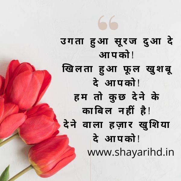 Heartbroken Love shayari in Hindi