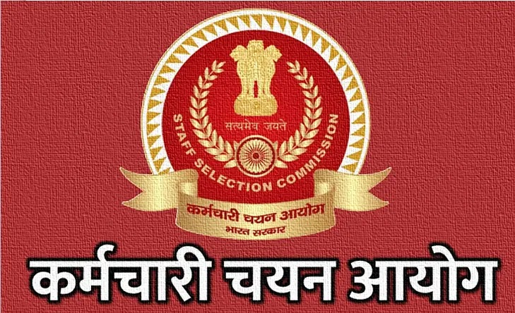 SSC Exam Dates, SSC Exam Admit Card, SSC Exam Syllabus