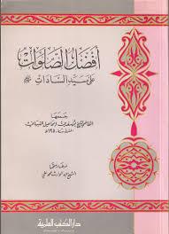 Sholawat Syaikh Muhammad Al-Badiri Lengkap Arab Latin dan Terjemah Serta Penjelasannya