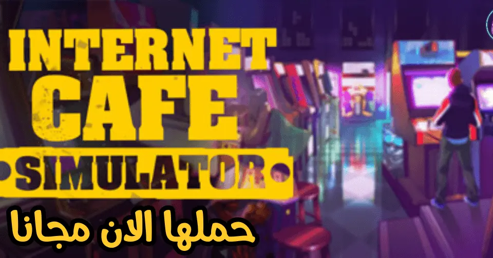 تحميل لعبة محاكي مقهى الالعاب للكمبيوتر مجانا بحجم صغير