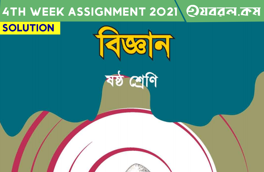 ৬ষ্ঠ শ্রেণির (বিজ্ঞান) ৪র্থ সপ্তাহের অ্যাসাইনমেন্ট ২০২১ | Class Six (Science) 4th Week Assignment 2021