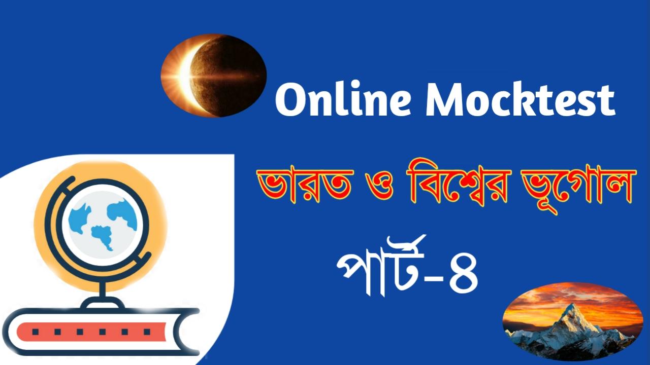 অনলাইন মকটেস্ট - Online India and World Geography  Mocktest (Part- 4) for All Competitive Exams