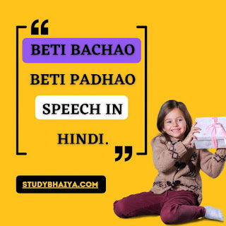 Beti Bachao Beti Padhao Speech in hindi
