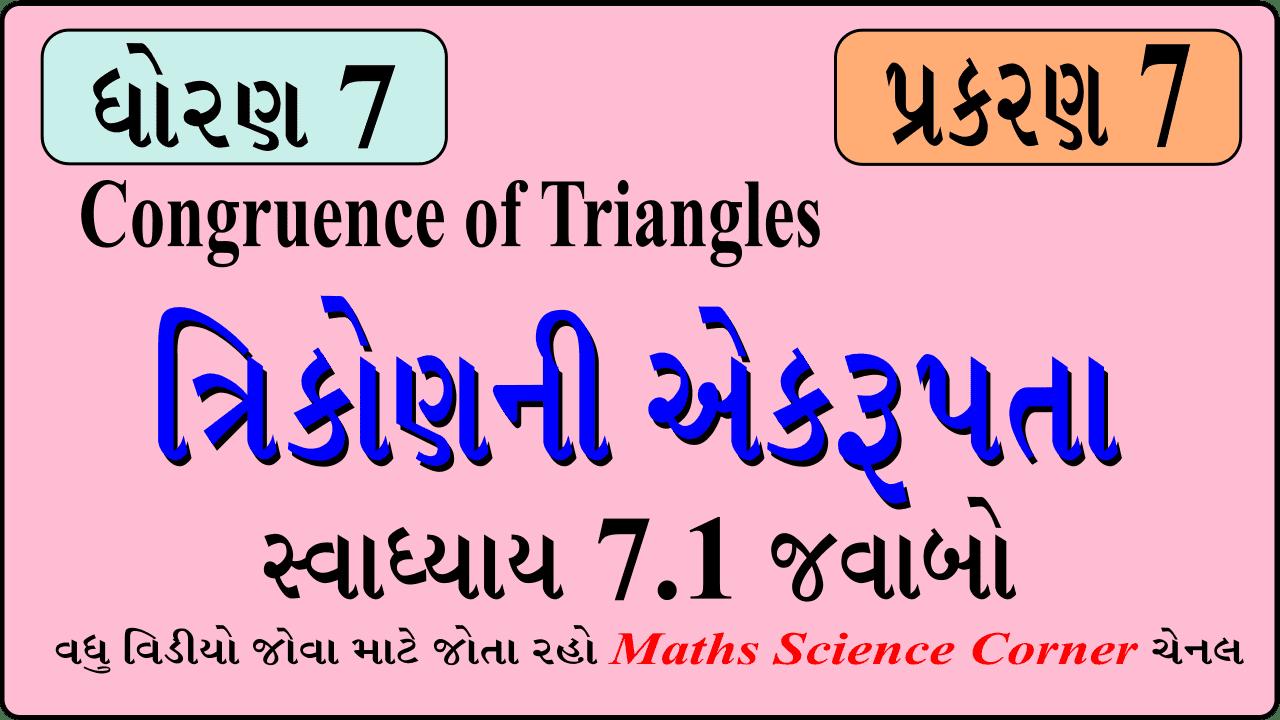 Maths Std 7 Swadhyay 7.1