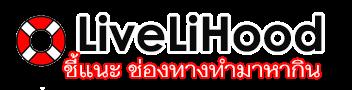 LiveLiHood Channel  - ชี้แนะ ช่องทางทำมาหากิน ทำการตลาดออนไลน์