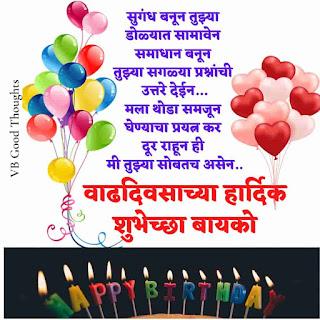 अर्धांगीनीला-वाढदिवसाच्या-शुभेच्छा-happy-birthday-wishes-in-marathi-for-wife-bayko-patni-वाढदिवस-नशीब