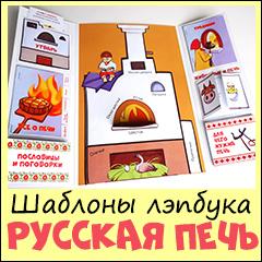 """файлы для распечатки лэпбука """"Русская печь"""