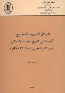 تحميل النوازل الفقهية والمجتمع : أبحاث في تاريخ الغرب الاسلامي pdf محمد فتحة