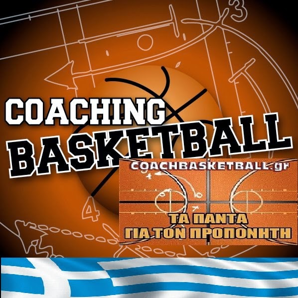 Αsk the coach basketball