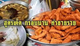 สูตรกล้วยทอดรสเด็ด อร่อยแบบไทยๆ ทำขาย สร้างอาชีพได้