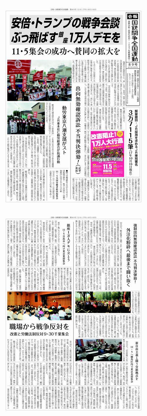 http://www.doro-chiba.org/z-undou/pdf/news_89.pdf