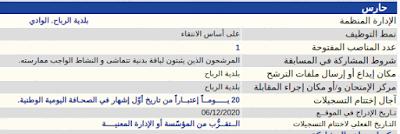تعلن  بلدية الرباح. الوادي  عن فتح مسابقة توظيف للالتحاق بمناصب الشغل التالية :