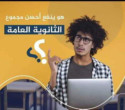 حقق حلمك - الثانويه السودانيه طريقك لتحقيق حلمك
