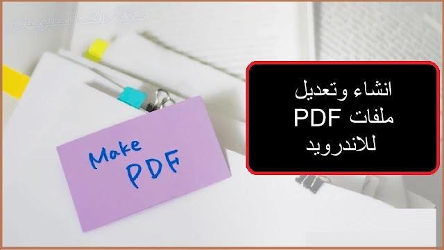 http://www.rftsite.com/2019/07/pdf-apk.html