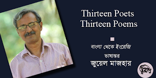 Thirteen Poets Thirteen Poems জুয়েল মাজহার