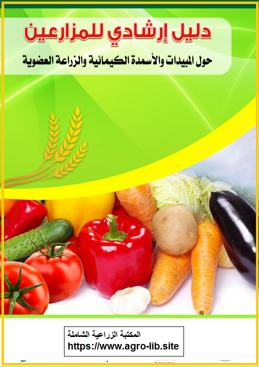 كتاب : دليل ارشادي حول المبيدات الكيميائية و الزراعة العضوية
