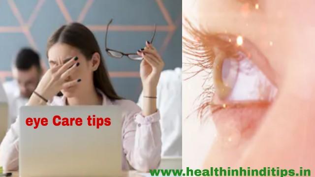 Eye Care Tips In Hindi | आंखों के लिए विटामिन फूड्स