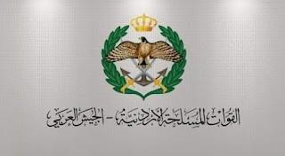 إعلان صادر عن القيادة العامة للقوات المسلحة الأردنية – الجيش العربي مديرية شؤون الضباط / شعبة التجنيد