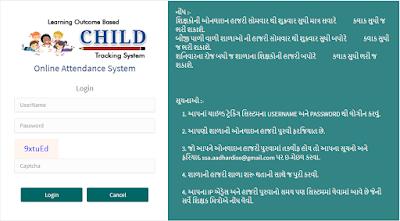 SSA Gujarat Online Hajari latest Link