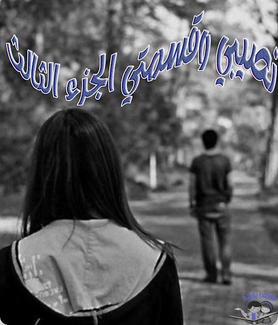 قصص رومانسية حزينة - نصيبي وقسمتي الجزء الثالث