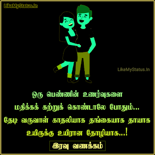 Respect Woman Tamil Quote With Good Night Image