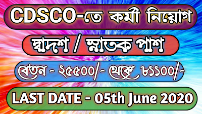 CDSCO Recruitment 2020—Apply Offline For 05 Junior Laboratory Assistant Posts