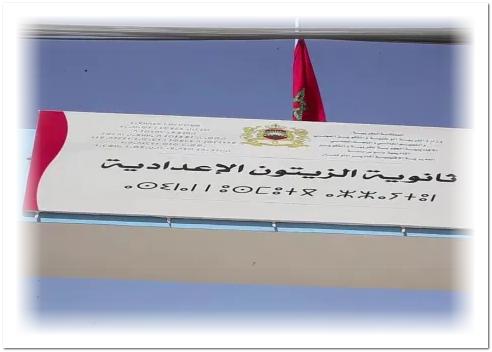 بيان لجمعية الأباء بثانوية بتامري يستنكر نقل أزيد من 50 تلميذ وتلميذة إلى أكادير