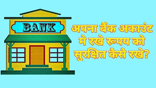 अपना बैंक अकाउंट को सुरक्षित कैसे रखे