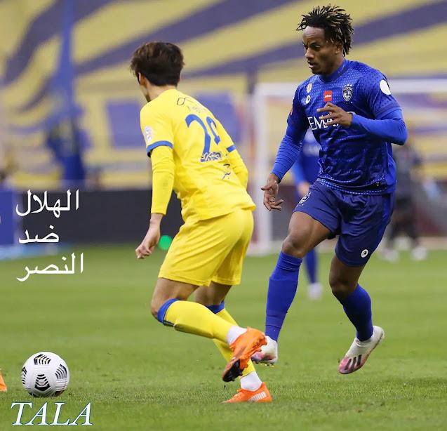 فوز الهلال على النصر 2-0. في الجولة الخامسة من الدوري السعودي