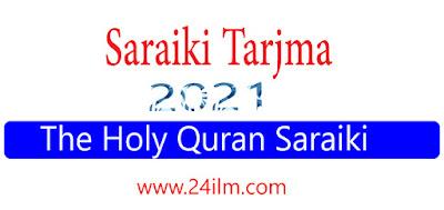 Saraiki Holy Quran Translation