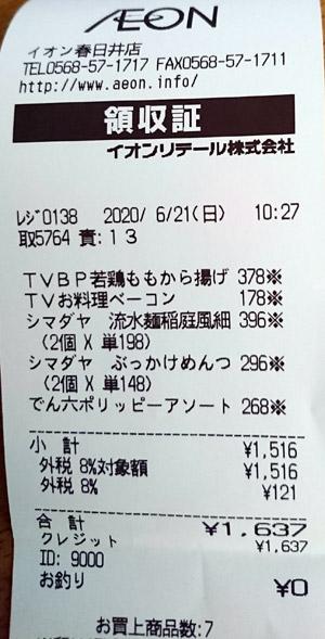 イオン 春日井店 2020/6/21 のレシート