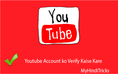 youtube-account-ko-verify-kaise-kare