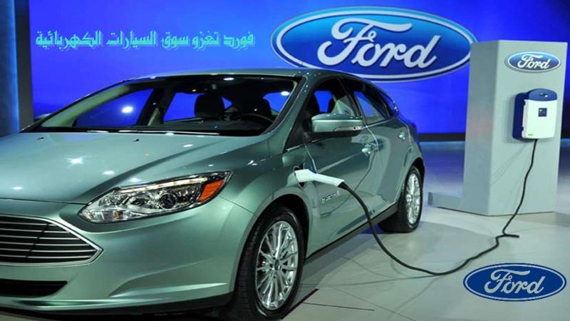 فورد تغزو سوق السيارات الكهربائية