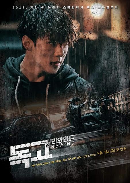 "TRAILER: ""Dokgo Rewind (독고 리와인드)"" (2018)"