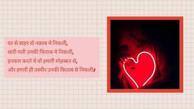 True Love Shayari in Hindi For Boyfriend Image
