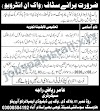 Jobs In Pak PWD Employees Cooperative Housing Society Limited