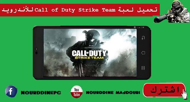 تحميل لعبة call of duty strike team للأندرويد لعبة رائعة عليك تجربتها