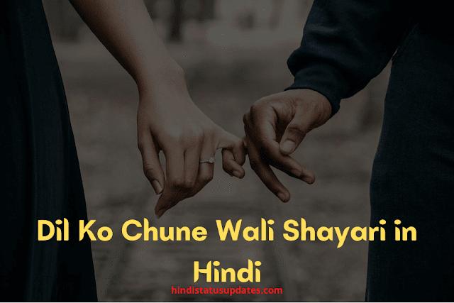 30+ Best Dil Ko Chune Wali Shayari in Hindi for Whatsapp