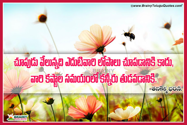 Here is a New Telugu Language Latest Tanikella Bharani Inspiring and Motivated Golden WOrds online, Nice Tanikella Bharani Good Inspiring Dialogues online, awesome Tanikella Bharani Good Thoughts images, Tanikella Bharani Beautiful Telugu Dialogues.