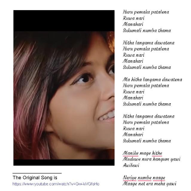 Manike Mage Hithe Song Lyrics by Dulan ARX