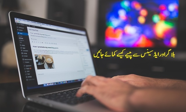 How to make money with blogger and adsense Urdu