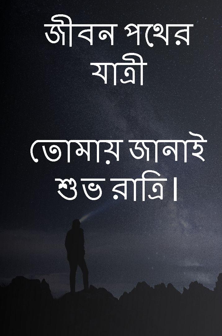 Bengali Good night status