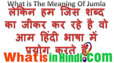 Jumla का मतलब क्या होता है