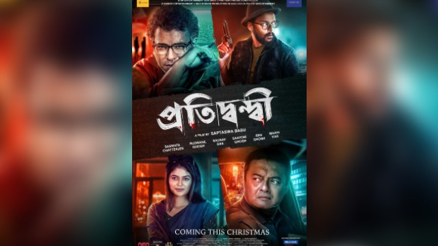 Pratidwandi Bengali Movie Download & Watch Online, Release Date, Cast, Trailer