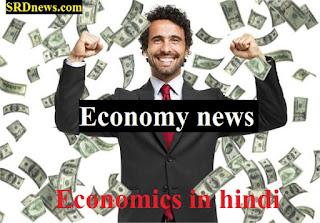 इकॉनमी न्यूज़ economy news, economy news in hindi,