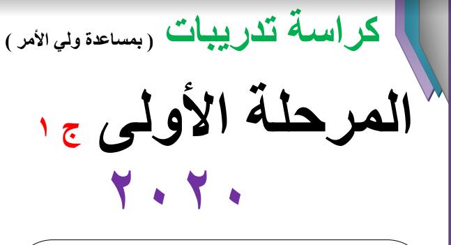كراسة التدريبات  في اللغة العربية للصف الأول الابتدائي الفصل الأول بصيغة pdf