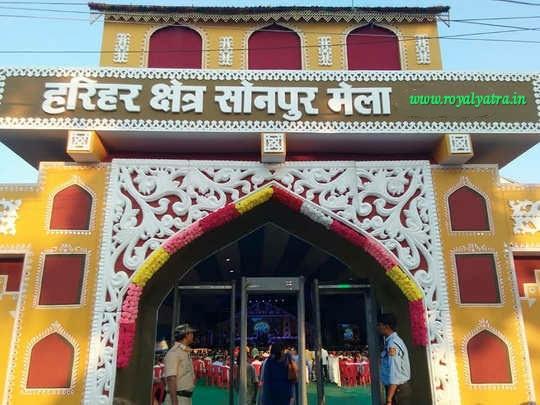 सोनपुर मेला और इतिहास || Sonpur Mela History