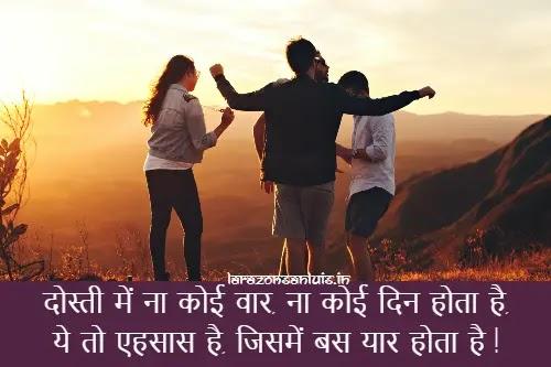 [25+] Best Friendship Day Quotes in Hindi with friendship shayari in Hindi | दोस्ती की कुछ बेहद खास शायरी कोट्स