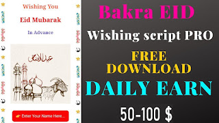 ☪ Eid Ul Azha Wishing Script |Pro PHP Script | Whatsapp Viral Script - Urdu/Hindi | Technical MMUB
